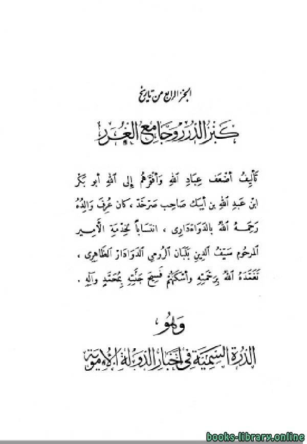 ❞ كتاب كنز الدرر وجامع الغرر ج4 ❝  ⏤ أبو بكر بن عبد الله بن أيبك الدوادارى