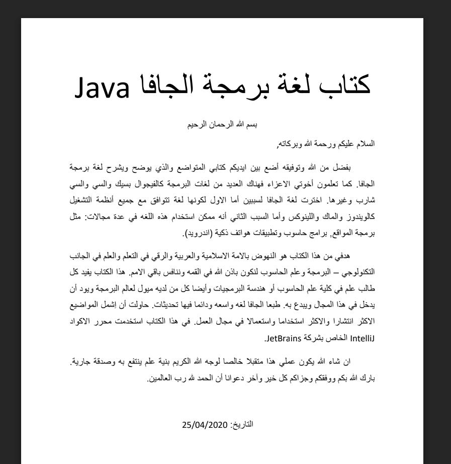 ❞ كتاب لغة برمجة الجافا Java ❝  ⏤ محمد صالح عويدات