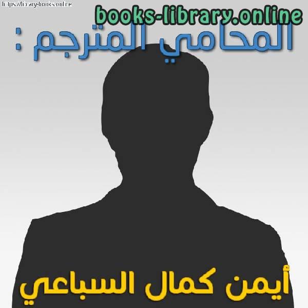 كتب أيمن كمال السباعي