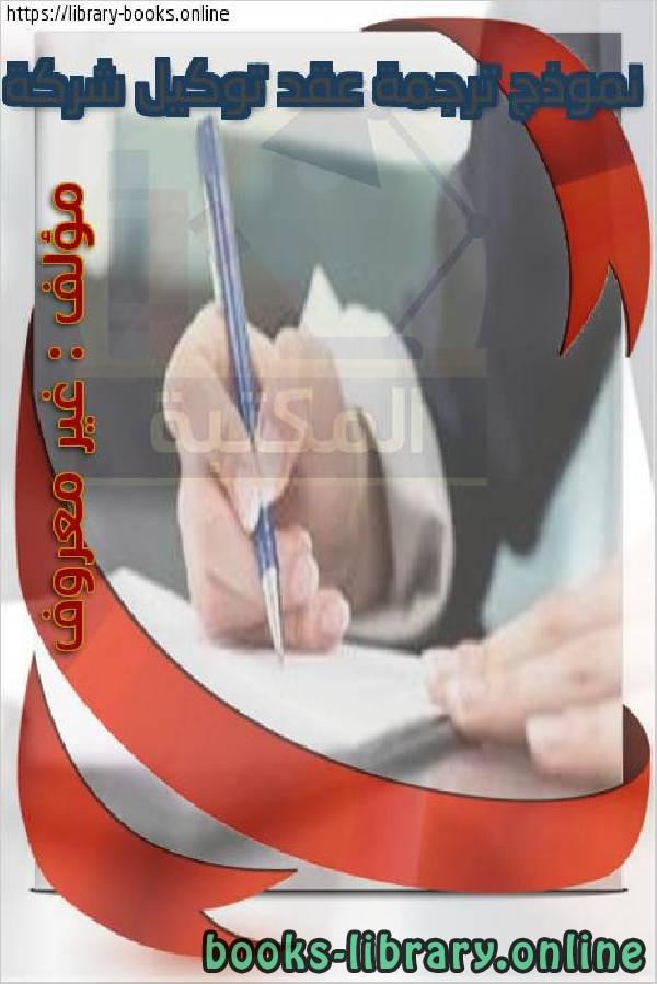 ❞ كتاب نموذج ترجمة عقد توكيل شركة  ❝  ⏤ غير معروف