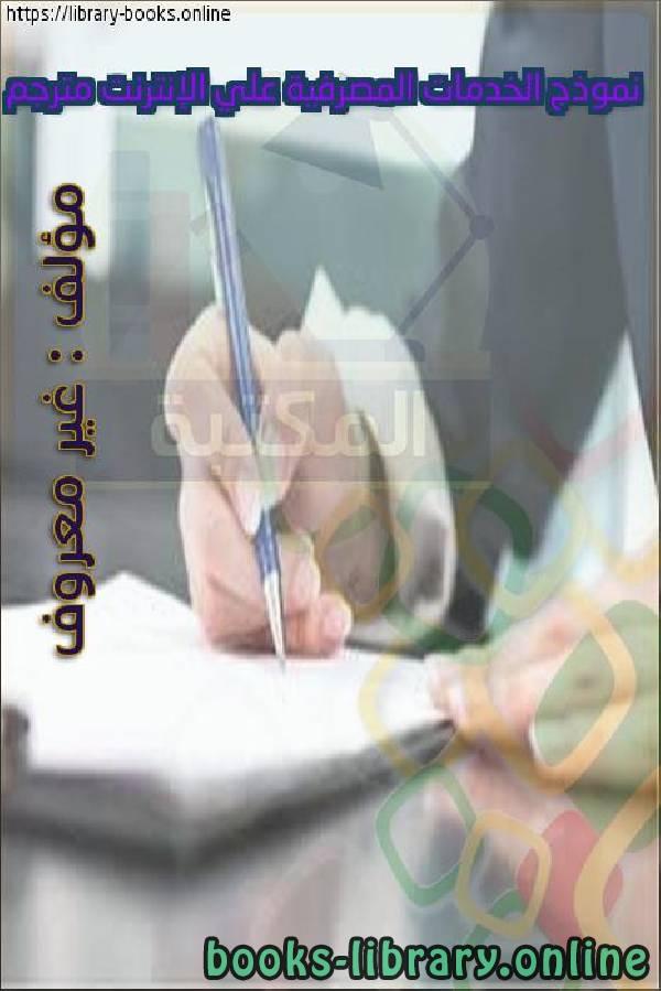 ❞ كتاب نموذج الخدمات المصرفية علي الإنترنت مترجم  ❝  ⏤ غير معروف