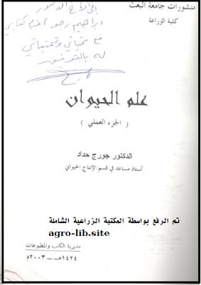 ❞ كتاب علم الحيوان - الجزء العملي ❝  ⏤ جورج حداد