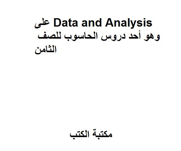 ❞ مذكّرة  Data and Analysis، وهو أحد دروس الحاسوب للصف الثامن. ❝  ⏤ غير معروف