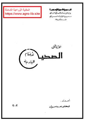 ❞ كتاب المشاكل الصحية لاغنام البادية ❝  ⏤ محمد مراد