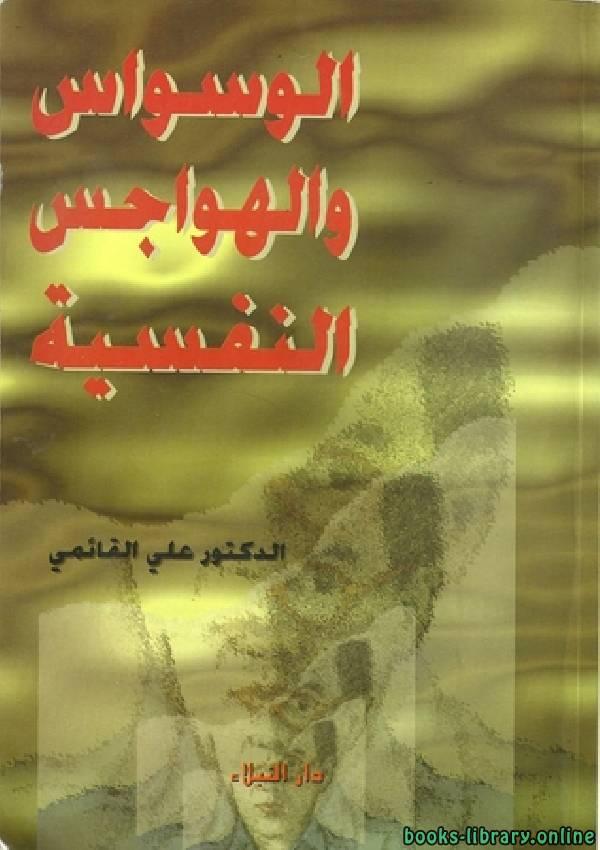 ❞ كتاب الوسواس والهواجس النفسية ❝  ⏤ د. علي القائمي