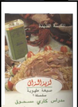 كتاب سلسلة الطبخ  مدارس كاري مسحوق