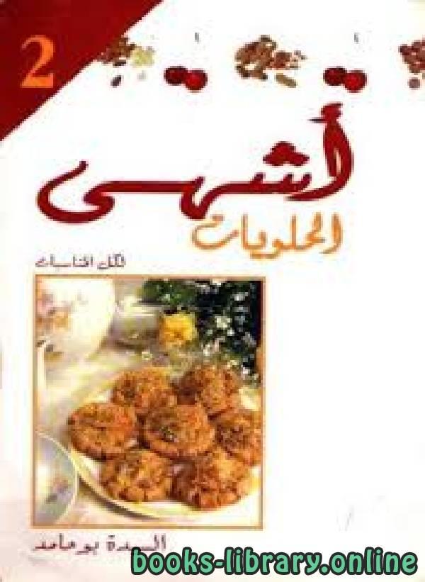 ❞ كتاب أشهى الحلويات لكل المناسبات ❝  ⏤ السيده بو حامد