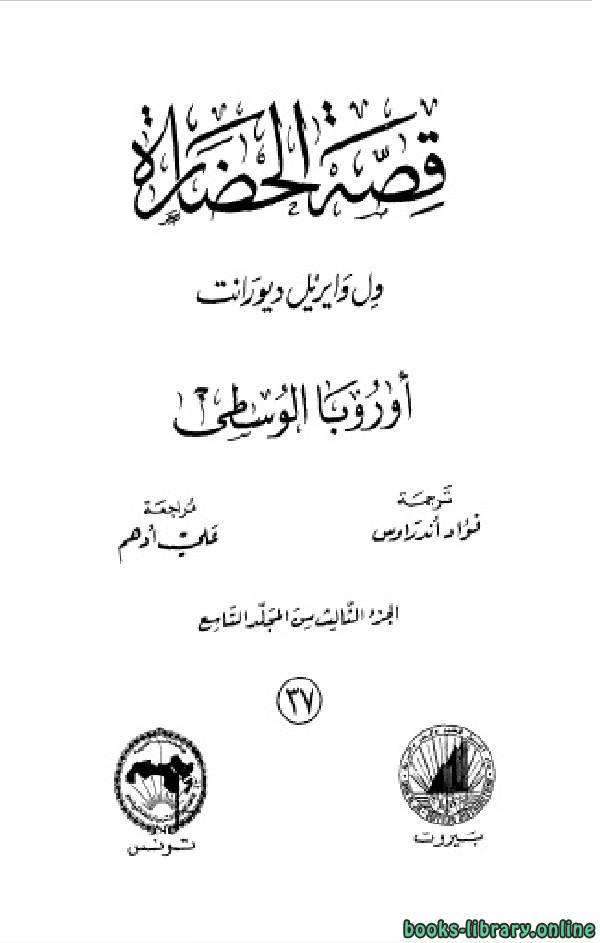 ❞ كتاب قصة الحضارة مجلد 37 أوربا الوسطي  ❝  ⏤ ويليام جيمس ديورانت