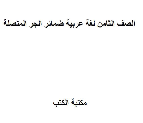 ❞ مذكّرة الصف الثامن لغة عربية ضمائر الجر المتصلة ❝  ⏤ غير معروف