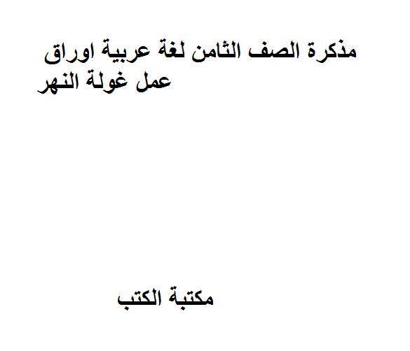 ❞ مذكّرة الصف الثامن لغة عربية اوراق عمل غولة النهر ❝  ⏤ غير معروف