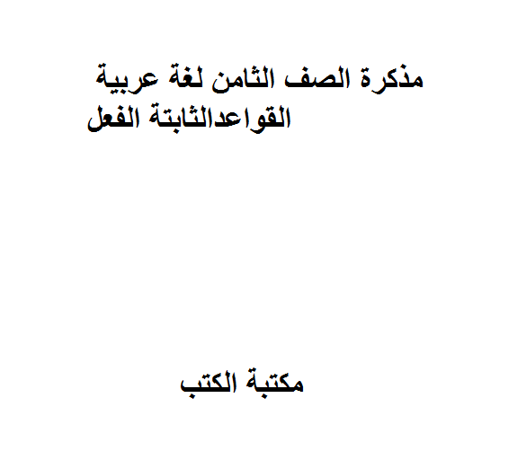 ❞ مذكّرة الصف الثامن لغة عربية القواعدالثابتة الفعل ❝  ⏤ غير معروف