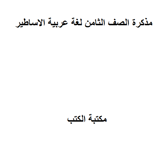 ❞ مذكّرة الصف الثامن لغة عربية الاساطير ❝  ⏤ غير معروف
