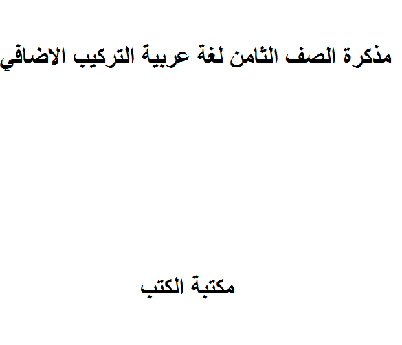 ❞ مذكّرة الصف الثامن لغة عربية التركيب الاضافي ❝  ⏤ غير معروف