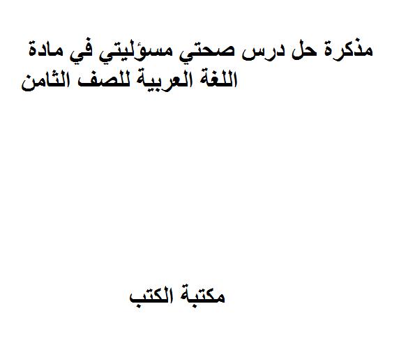 ❞ مذكّرة حل درس صحتي مسؤليتي في مادة اللغة العربية للصف الثامن ❝  ⏤ غير معروف
