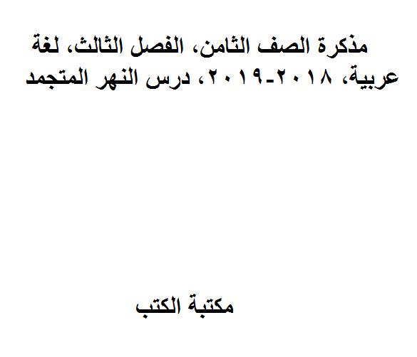 ❞ مذكّرة الصف الثامن, الفصل الثالث, لغة عربية, 2018-2019, درس النهر المتجمد ❝  ⏤ غير معروف