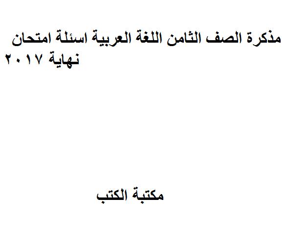 ❞ مذكّرة الصف الثامن اللغة العربية اسئلة امتحان نهاية 2017 ❝  ⏤ غير معروف