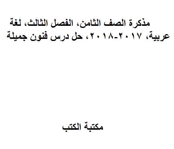 ❞ مذكّرة الصف الثامن, الفصل الثالث, لغة عربية, 2017-2018, حل درس فنون جميلة ❝  ⏤ غير معروف