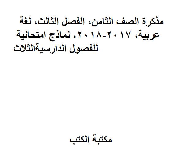❞ مذكّرة الصف الثامن, الفصل الثالث, لغة عربية, 2017-2018, نماذج امتحانية للفصول الدارسيةالثلاث ❝  ⏤ غير معروف