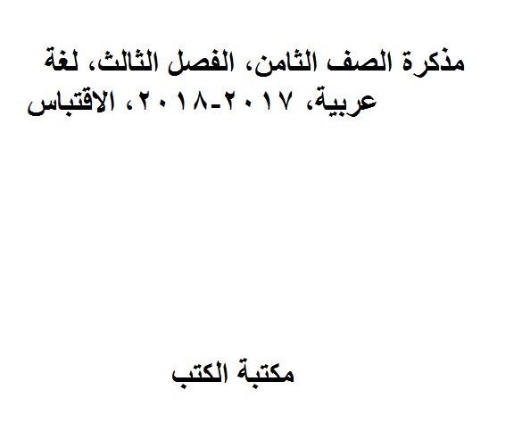 ❞ مذكّرة الصف الثامن, الفصل الثالث, لغة عربية, 2017-2018, الاقتباس ❝  ⏤ غير معروف