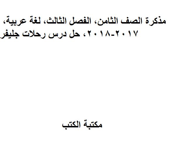 ❞ مذكّرة الصف الثامن, الفصل الثالث, لغة عربية, 2017-2018, حل درس رحلات جليفر ❝  ⏤ غير معروف