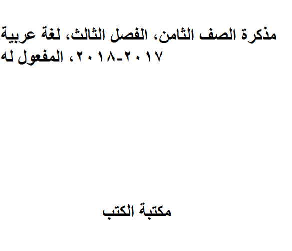 ❞ مذكّرة الصف الثامن, الفصل الثالث, لغة عربية, 2017-2018, المفعول له ❝  ⏤ غير معروف