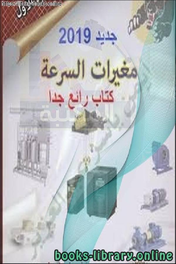❞ كتاب  شرح الانفرتر inverter للتحكم فى سرعة المحركات التأثيرية ❝  ⏤ أيمن ياسر عبد العزيز