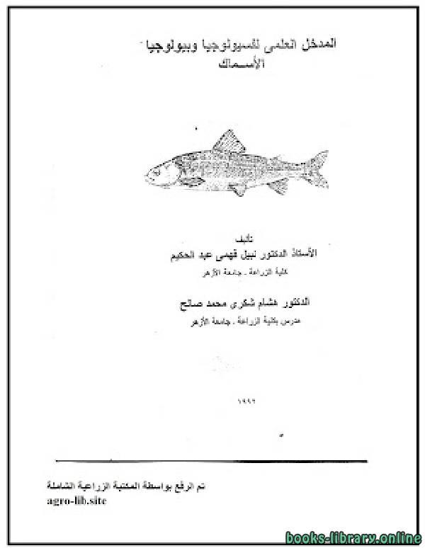 ❞ كتاب المدخل العلمي لفسيولوجيا وبيولوجيا الأسماك ❝  ⏤ مجموعة من المؤلفين