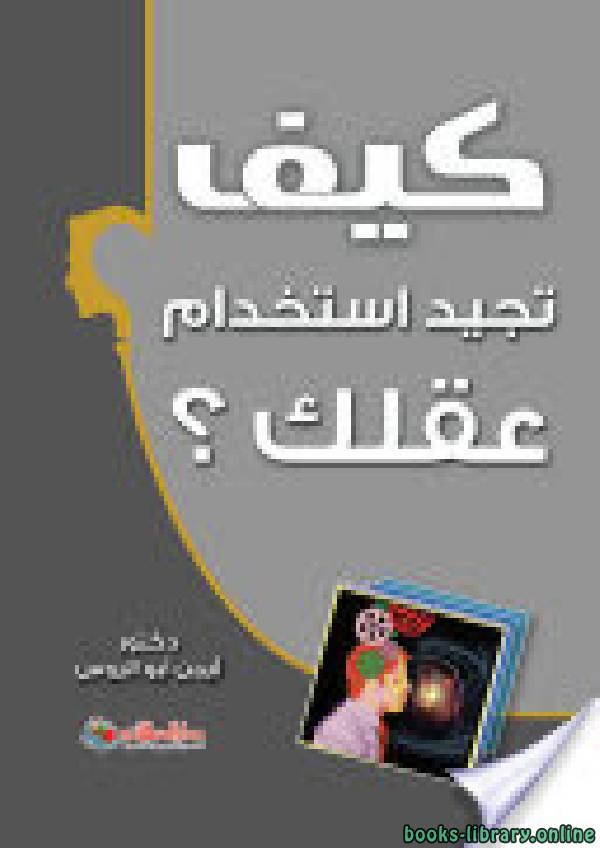 ❞ كتاب كيف تجيد استخدام عقلك .. لتنجح في حياتك وتتفوق في دراستك ؟ ❝  ⏤ د.أيمن أبو الروس