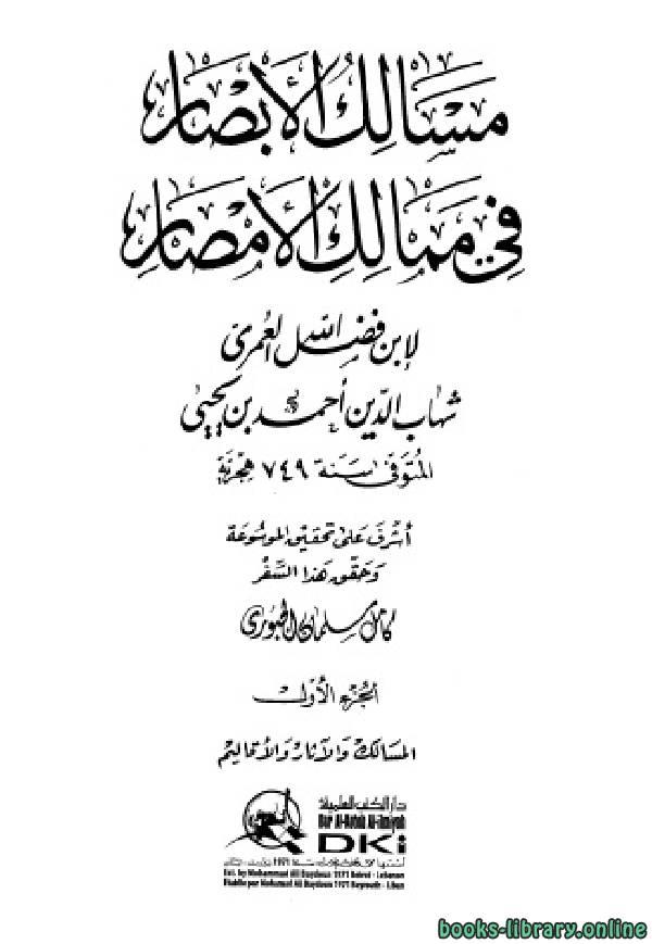 ❞ كتاب  مسالك الأبصار في ممالك الأمصار (ط. العلمية) ❝  ⏤ أحمد بن يحيى بن فضل العمري شهاب الدين