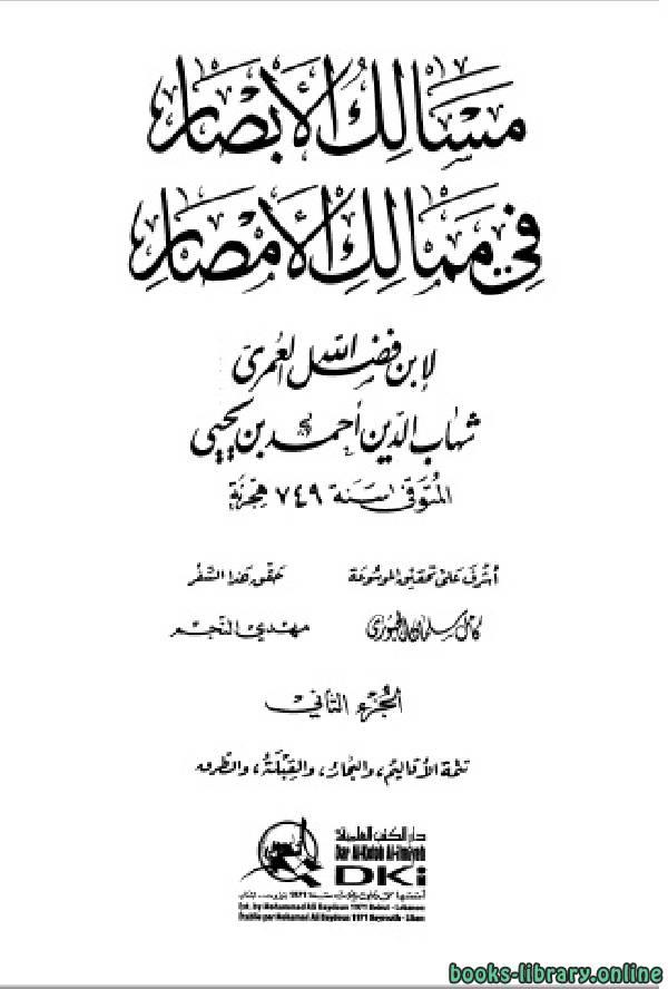 ❞ كتاب مسالك الأبصار في ممالك الأمصار ج2 ❝  ⏤ أحمد بن يحيى بن فضل العمري شهاب الدين