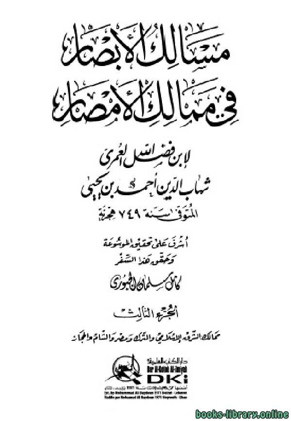 ❞ كتاب مسالك الأبصار في ممالك الأمصار ج3 ❝  ⏤ أحمد بن يحيى بن فضل العمري شهاب الدين