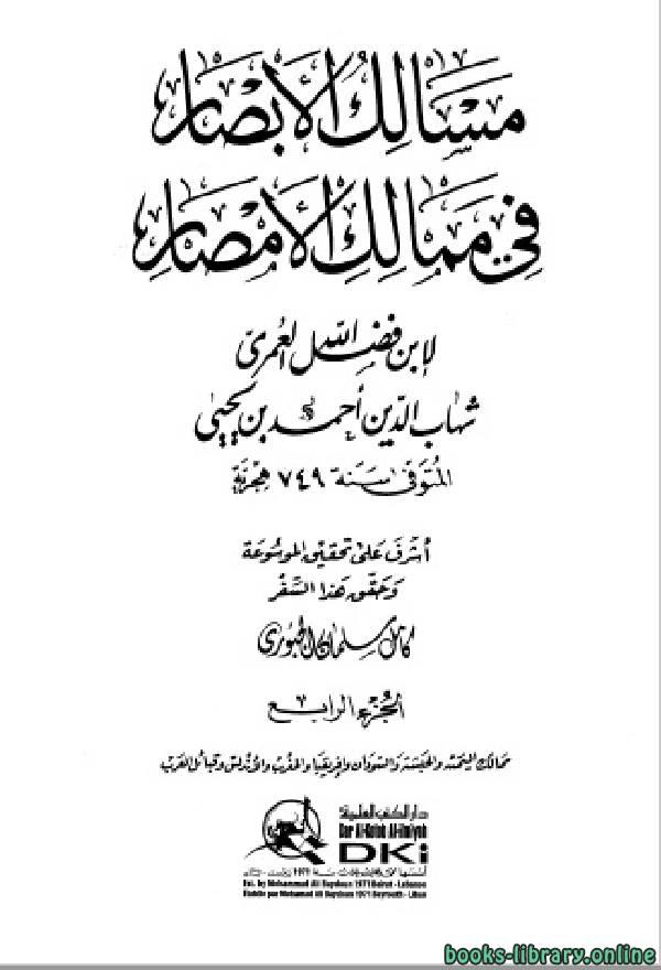 ❞ كتاب مسالك الأبصار في ممالك الأمصار ج4 ❝  ⏤ أحمد بن يحيى بن فضل العمري شهاب الدين