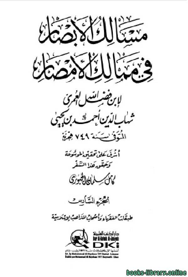 ❞ كتاب مسالك الأبصار في ممالك الأمصار ج6 ❝  ⏤ أحمد بن يحيى بن فضل العمري شهاب الدين