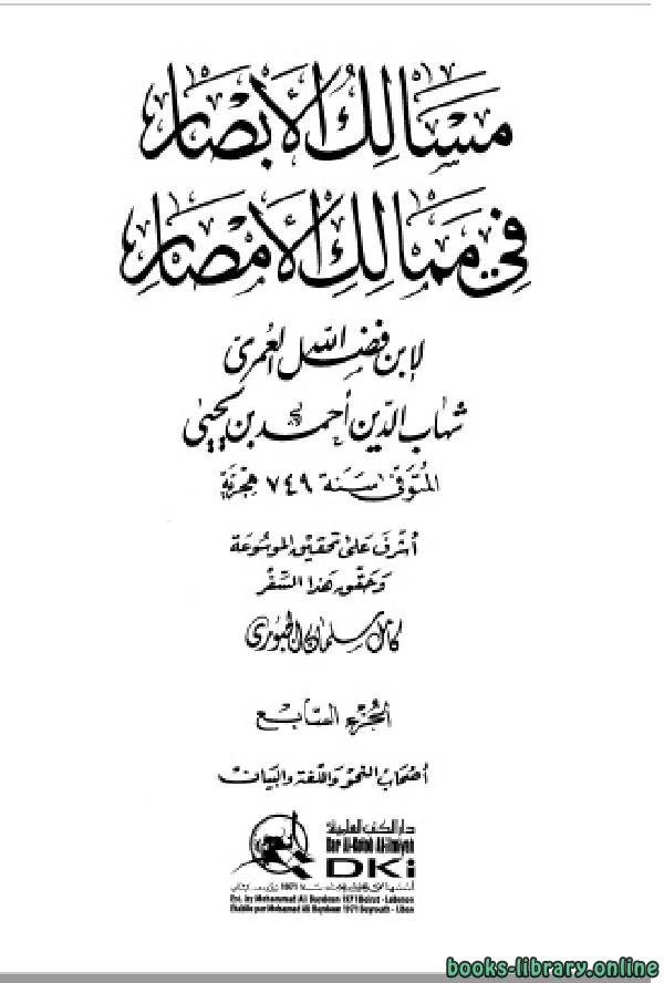 ❞ كتاب مسالك الأبصار في ممالك الأمصار ج7 ❝  ⏤ أحمد بن يحيى بن فضل العمري شهاب الدين
