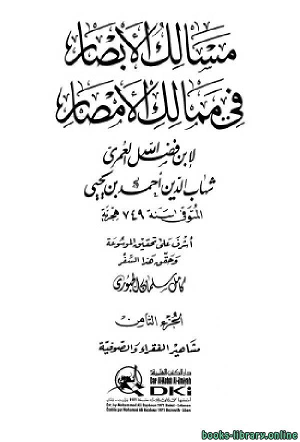 ❞ كتاب مسالك الأبصار في ممالك الأمصار ج8 ❝  ⏤ أحمد بن يحيى بن فضل العمري شهاب الدين