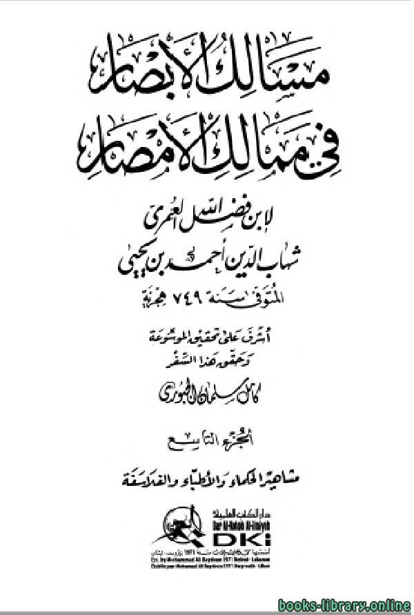 ❞ كتاب مسالك الأبصار في ممالك الأمصار ج9 ❝  ⏤ أحمد بن يحيى بن فضل العمري شهاب الدين