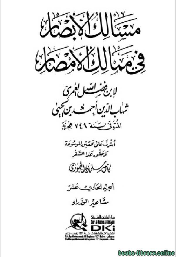 ❞ كتاب مسالك الأبصار في ممالك الأمصار ج11 ❝  ⏤ أحمد بن يحيى بن فضل العمري شهاب الدين