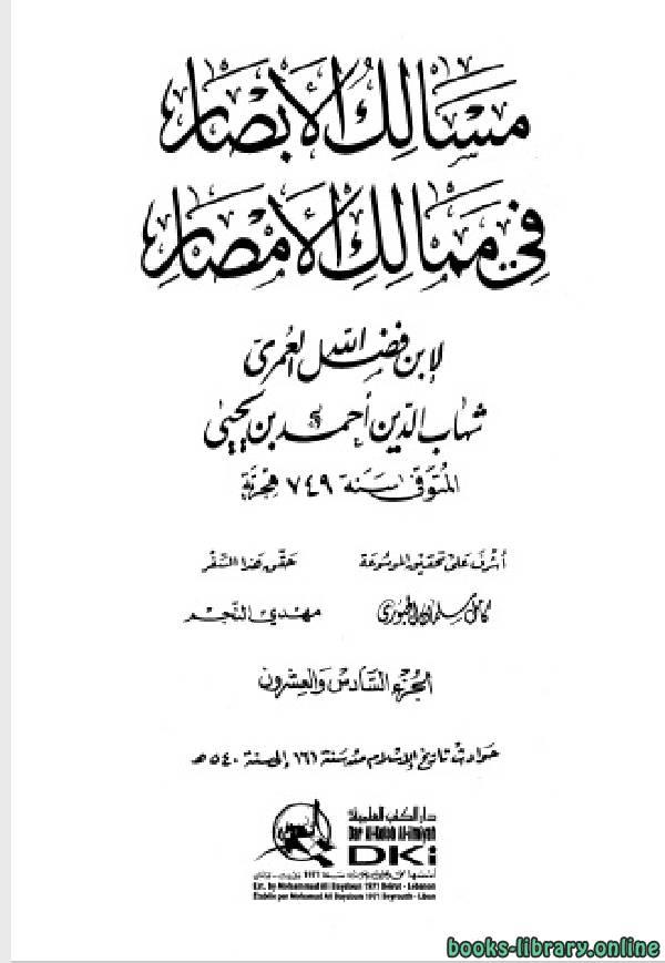 ❞ كتاب مسالك الأبصار في ممالك الأمصار ج26 ❝  ⏤ أحمد بن يحيى بن فضل العمري شهاب الدين