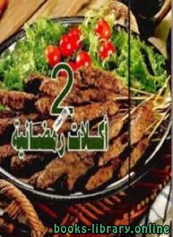 كتاب أكلات رمضانية 2
