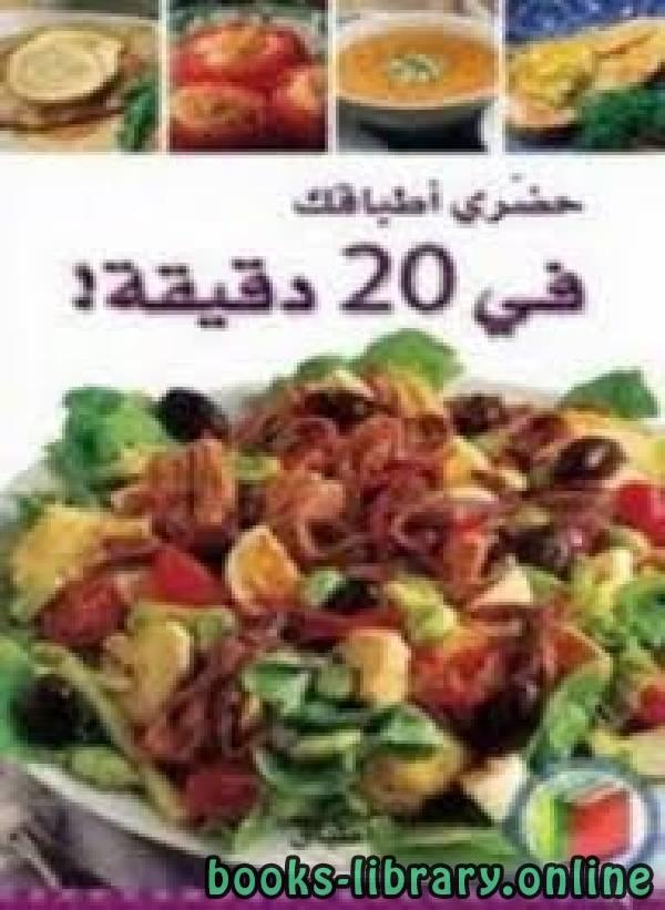 ❞ كتاب حضري أطباقك في 20 دقيقة ❝  ⏤ أطباق عالمية