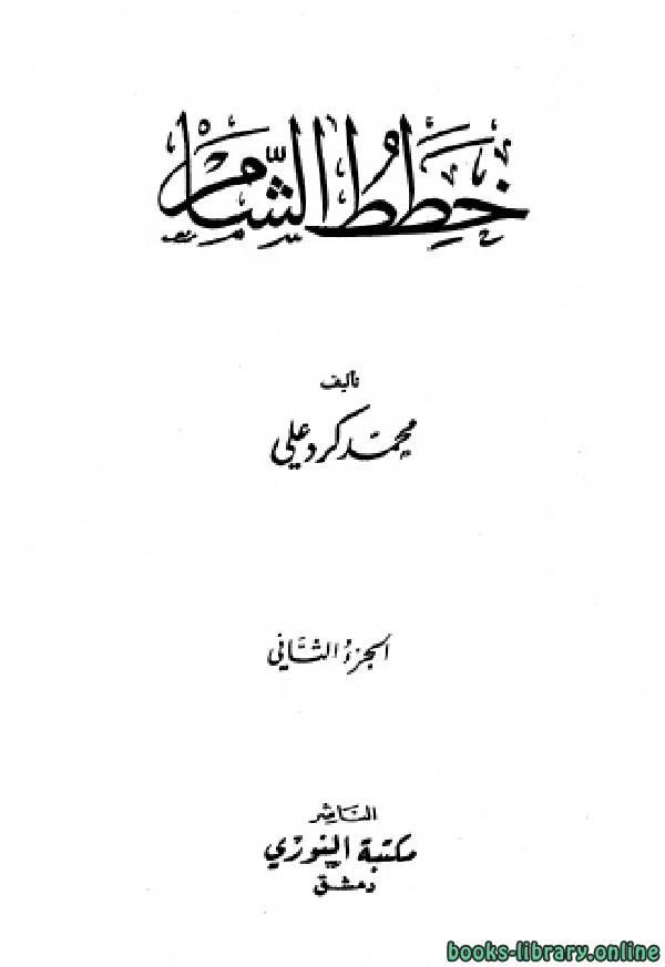 ❞ كتاب خطط الشام ج2 ❝  ⏤ محمد كرد علي