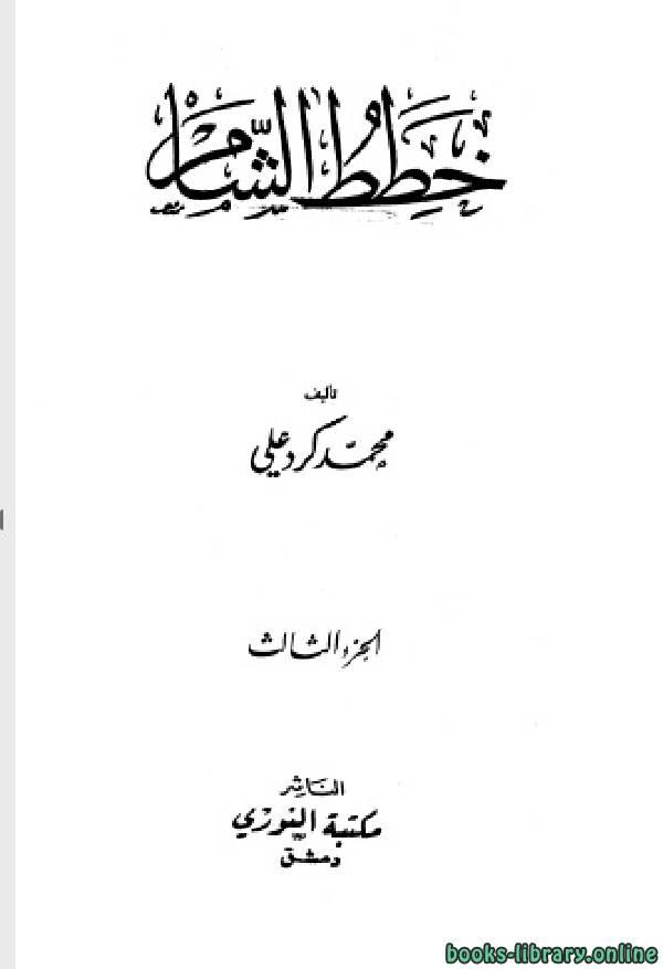 ❞ كتاب خطط الشام ج3 ❝  ⏤ محمد كرد علي