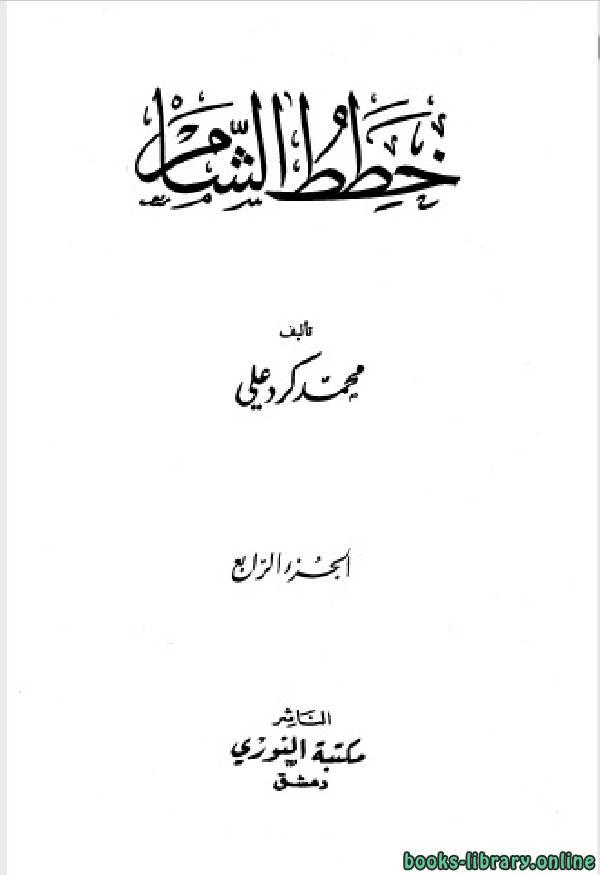 ❞ كتاب خطط الشام ج4 ❝  ⏤ محمد كرد علي