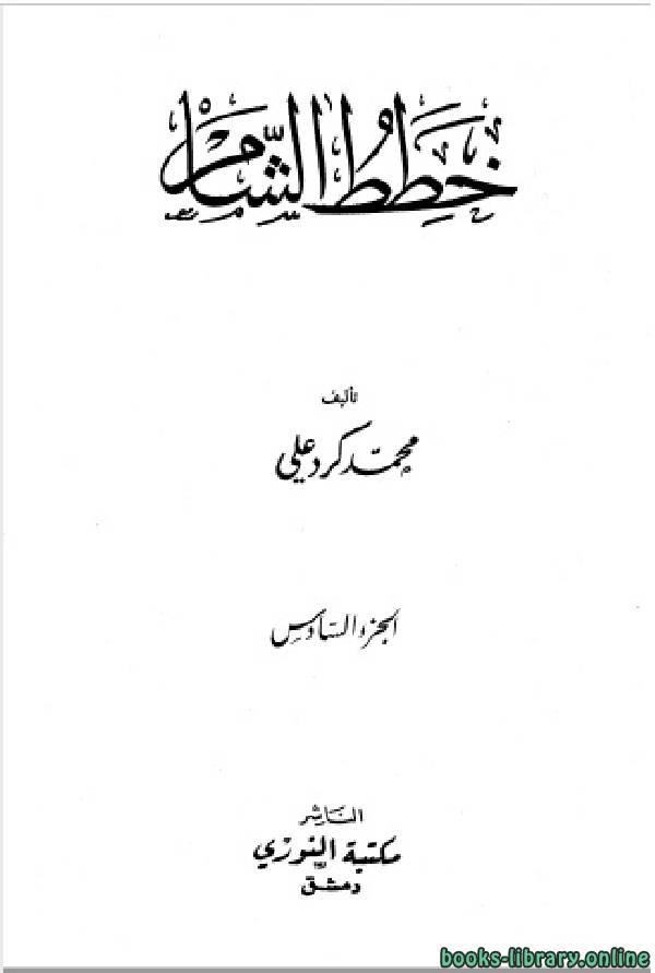 ❞ كتاب خطط الشام ج6 ❝  ⏤ محمد كرد علي