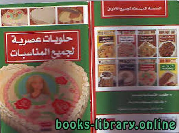 ❞ كتاب حلويات عصرية لكل المناسبات ❝  ⏤ الحاجة كلثوم