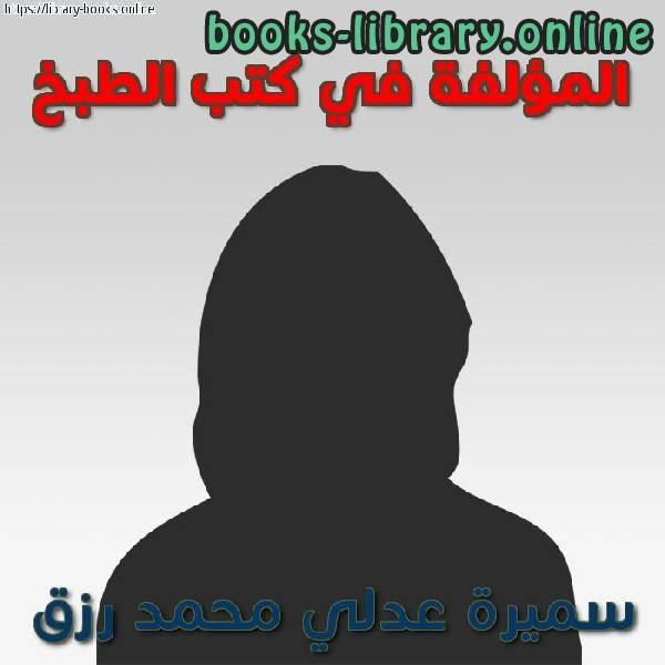 كتب سميرة عدلي محمد رزق