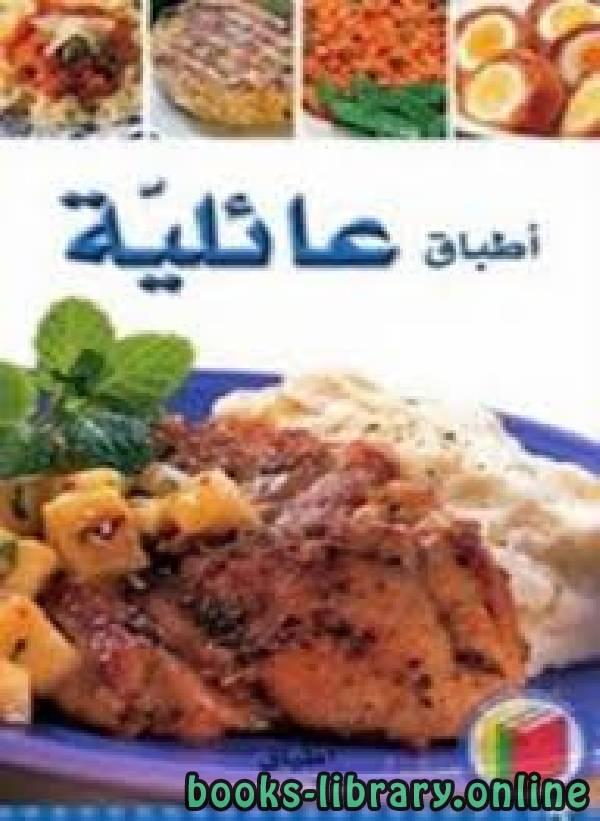 ❞ كتاب أطباق عائلية ❝  ⏤ سلسلة اطباق عالمية