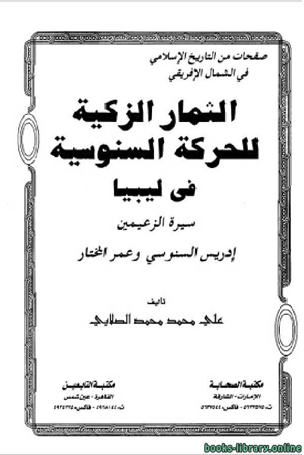 الثمار الزكية للحركة السنوسية فى ليبيا ج2