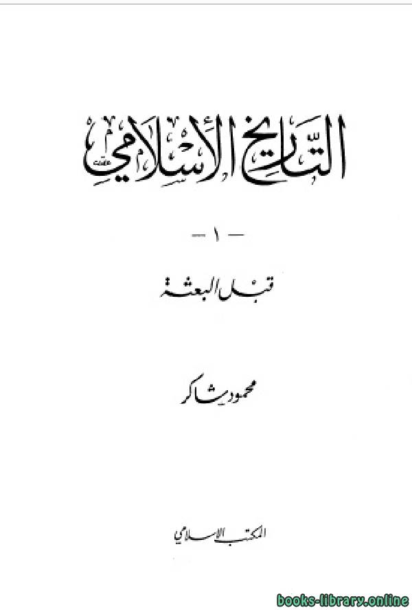 ❞ كتاب التاريخ الإسلامي الجزء الأول: قبل البعثة ❝  ⏤ محمود شاكر