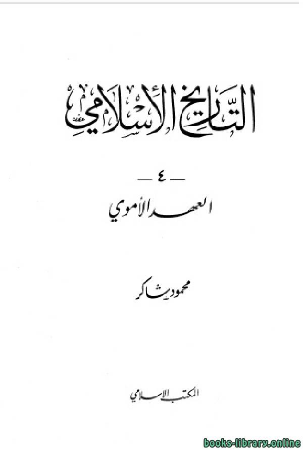 ❞ كتاب التاريخ الاسلامى فى العهد الاموى ❝  ⏤ محمود شاكر